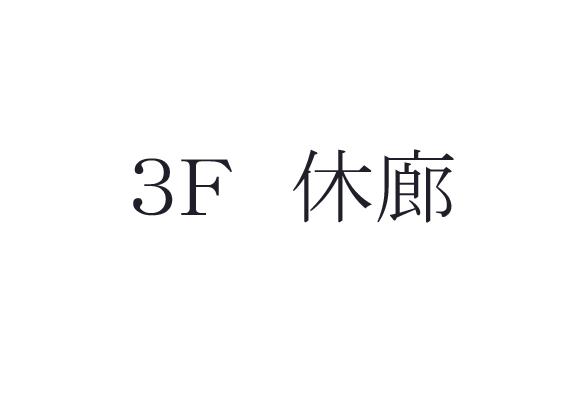 off-3F