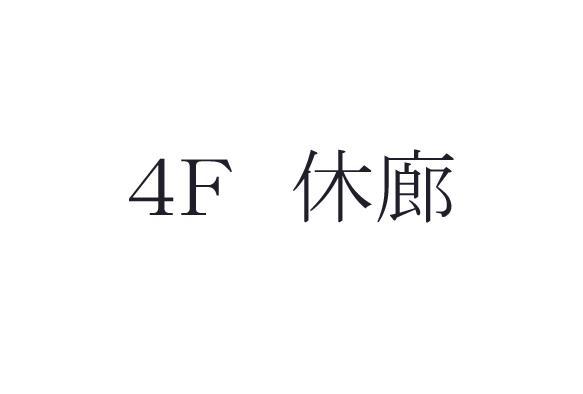 off-4F