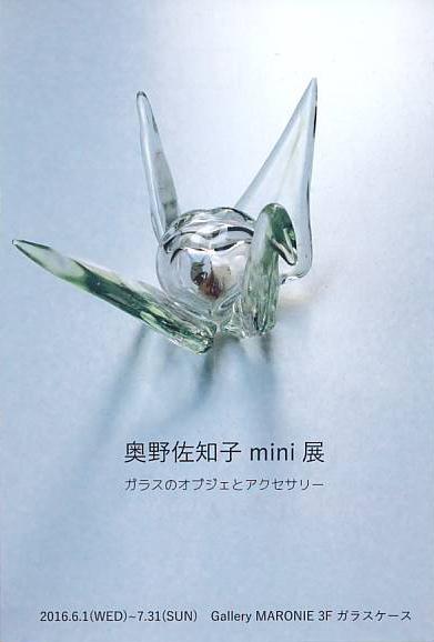 glass16.6-7