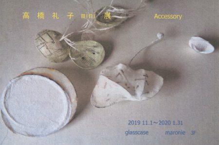 glass19.11-1