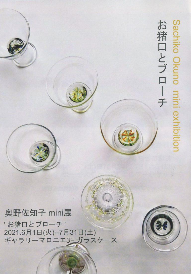 glass21.6-7