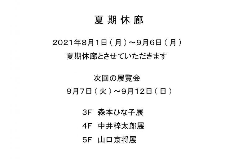 夏期休廊2021